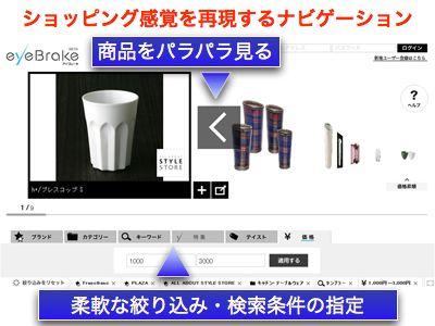 eyeBrake.jp.png