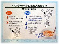 <ブレンディ>アイス・カフェオレ 作り方