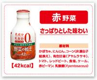 野菜の戦士・赤.jpg